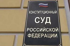 Первую жалобу на закон о реновации получил конституционный суд